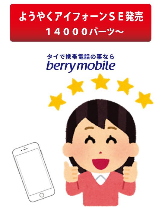 アイフォーンSEはベリーモバイルで