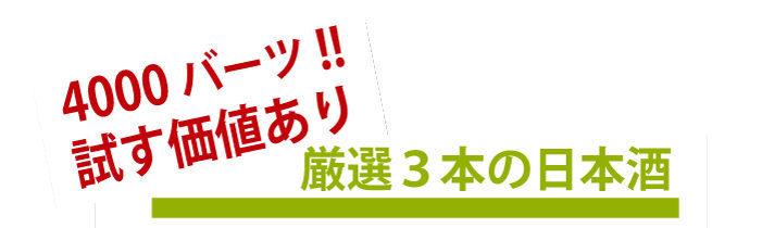 「なだや酒店」4000バーツ!! 試す価値あり厳選3本の日本酒