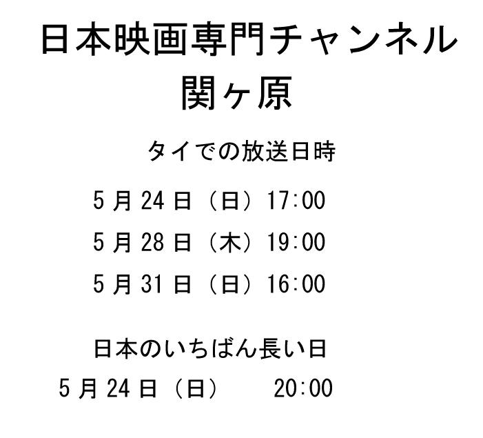日本映画専門チャンネルで話題の映画作品も見られる