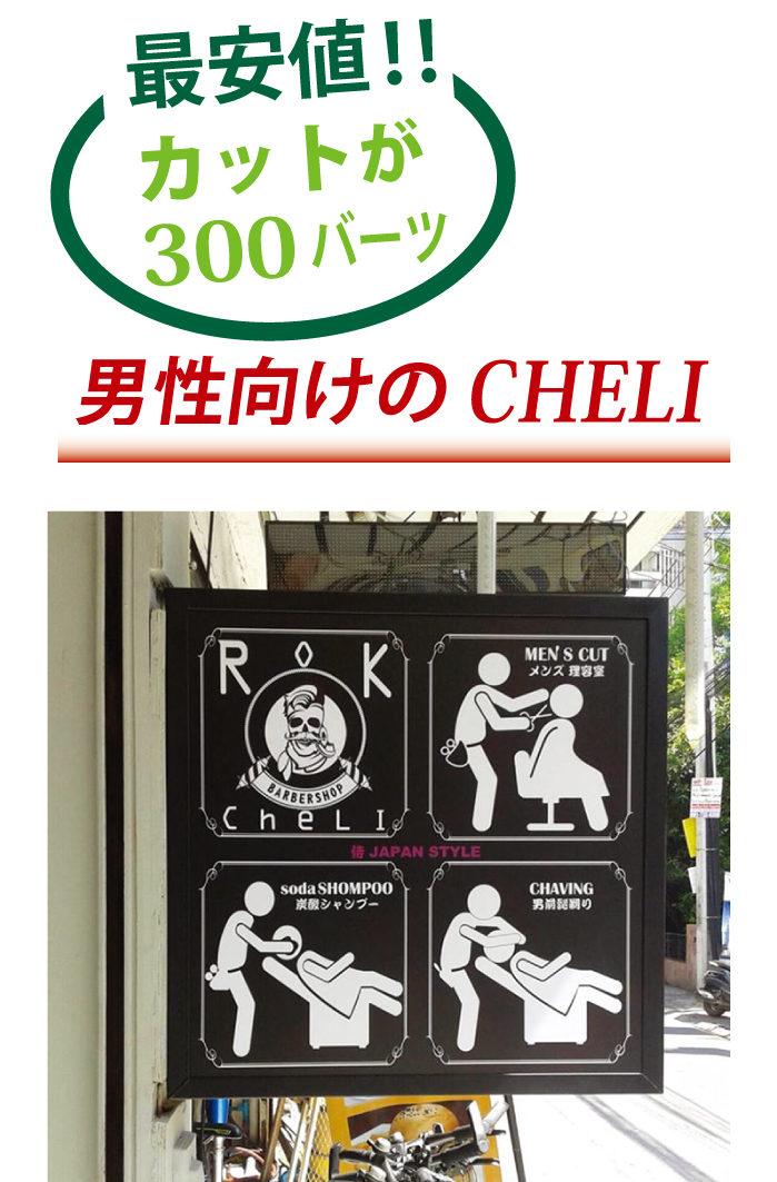 ソイ23のRAD CHELI(ラッドチェリー)