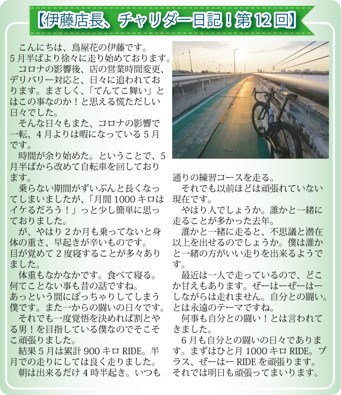 ソイ41の鶏専門店「鳥屋花」【伊藤店長、チャリダー日記!第12回】