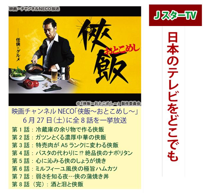 JスターTVで日本のテレビをどこでも