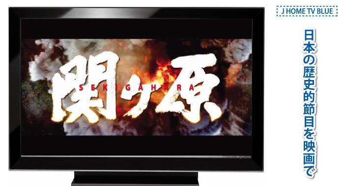 「JホームTVブルー」日本の歴史的節目を映画で