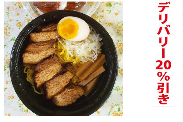 デリバリー用の炙りチャーシュー麺