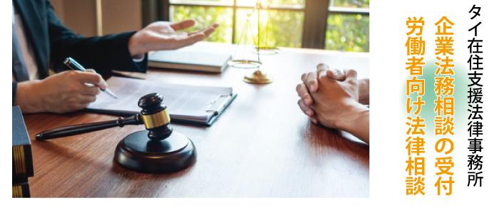 タイ在住支援法律事務所で企業法務相談の受付、労働者向け法律相談