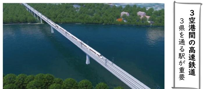バンパコン川を渡る高速鉄道(予想図)