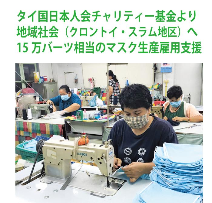 シーカー・アジア財団でマスクを製作する女性たち