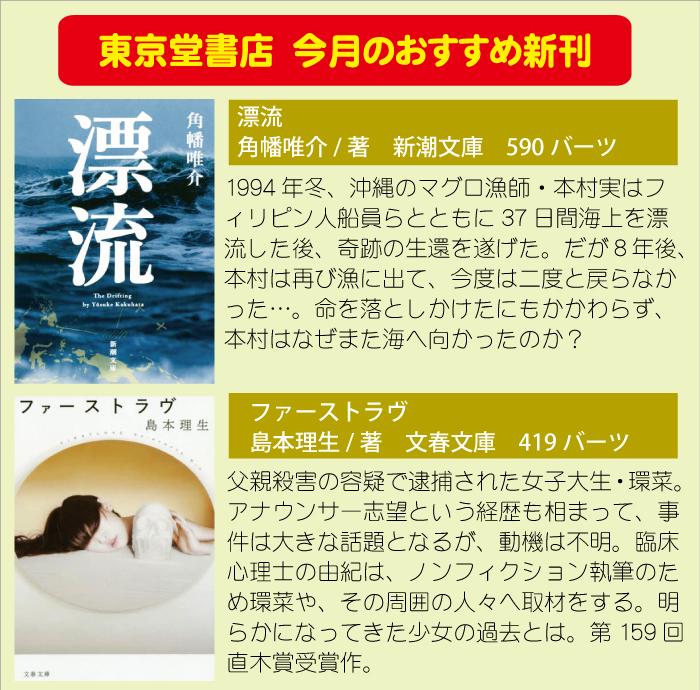 東京堂書店の2020年6月20日のおすすめ新刊
