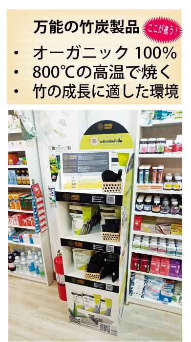 竹炭製品はブレズ漢方薬局で販売中