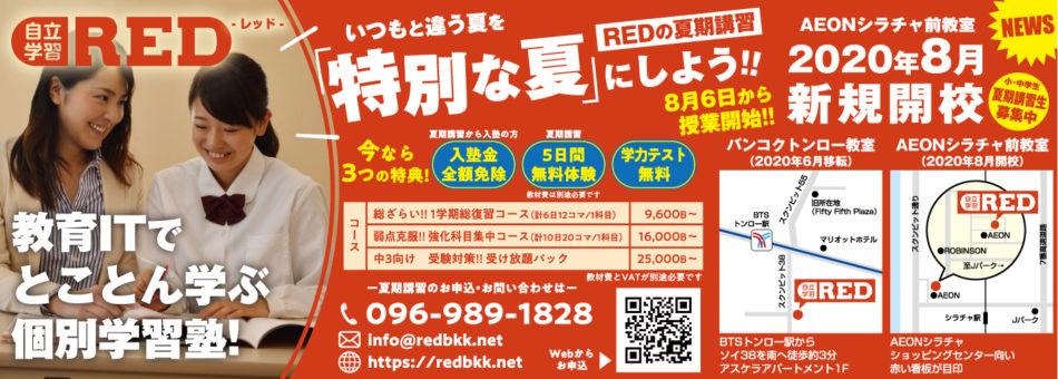 自立学習RED バンコクトンロー教室の広告