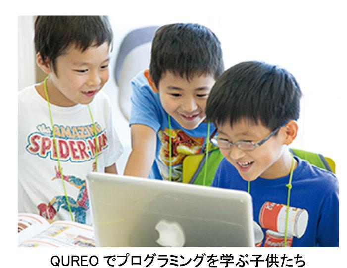 QUREOプログラミング教室では楽しくプログラミングの基礎が学んでいただけます