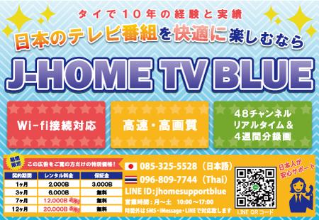 JホームTVブルーの広告