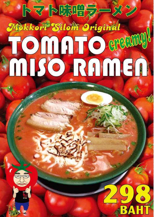 もっこりシーロム本店のトマト味噌ラーメン