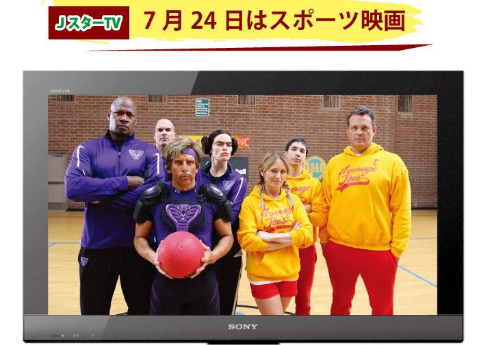 7月24日はJスターTVでスポーツ映画