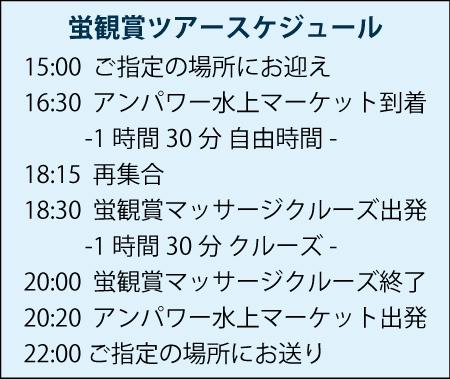 蛍観賞ツアースケジュール