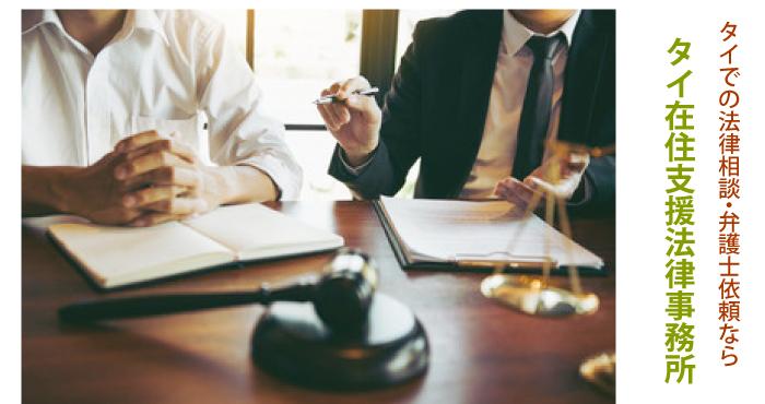 タイでの法律相談・弁護士依頼ならタイ在住支援法律事務所