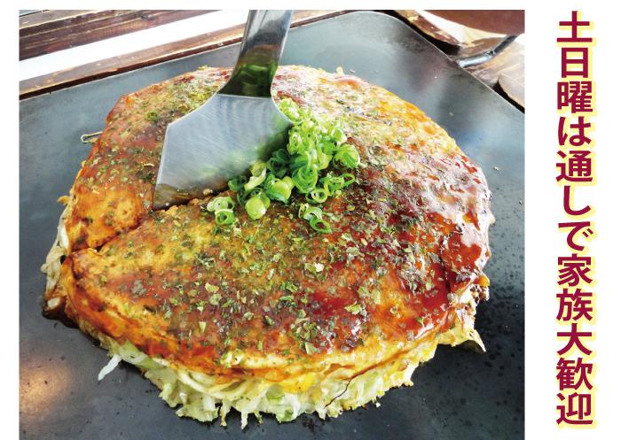 お好み焼 広島はボリューム満点で、本場の味