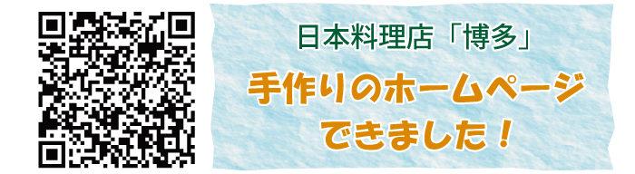 日本料理店「博多」手作りのホームページできました!