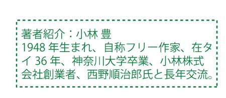著者紹介: 小林 豊