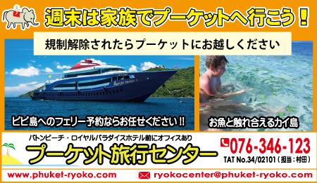 プーケット旅行センターの広告