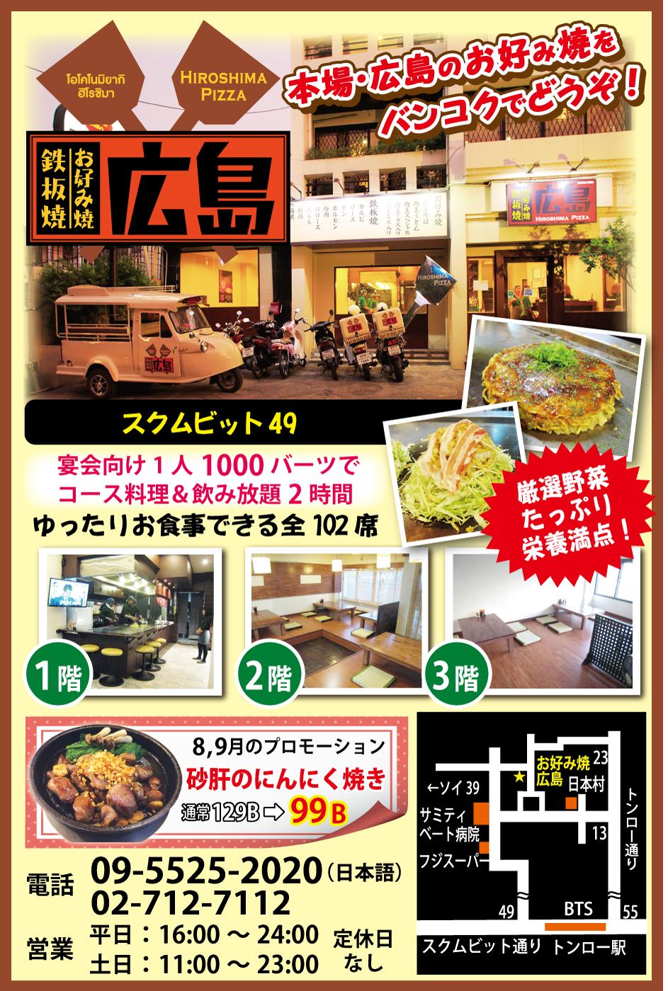 お好み焼 広島の故国