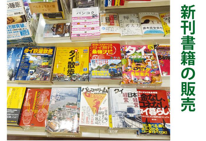 東京堂書店ではタイに関する日本語書籍が豊富に揃っている