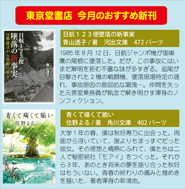 東京堂書店の2020年8月5日のおすすめ新刊