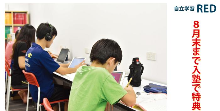 自立学習「RED」で学ぶ子供たち