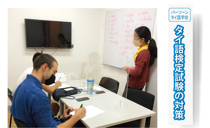 タイ語検定試験対策コース開講中
