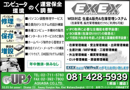PC‐UPの広告