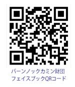 バーンノックカミン財団 フェイスブックQRコード