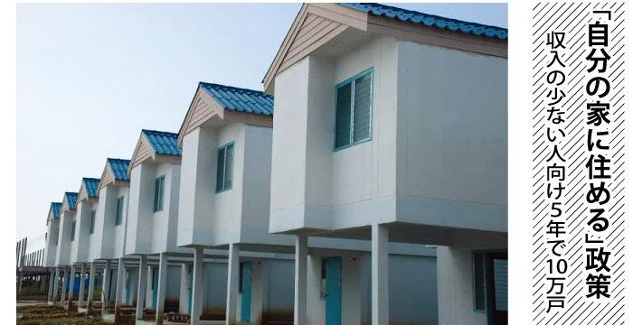 タイ住宅公社による2階建て住宅