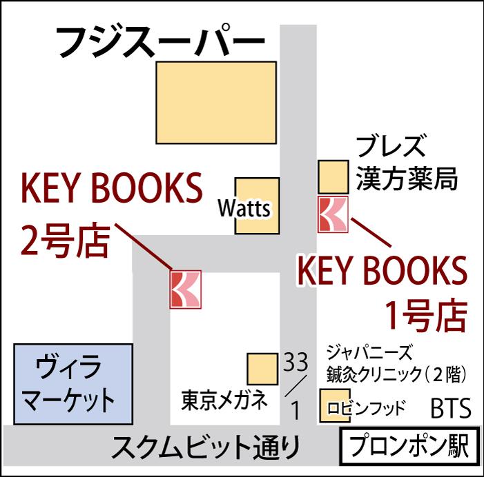 スクムビット・ソイ33/1にある日本の古本屋さん「キー・ブックス」