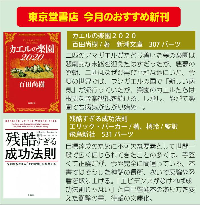 東京堂書店の2020年8月20日のおすすめ新刊