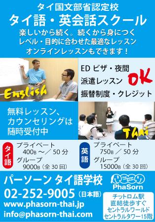 タイ語・英会話学校「パーソーン」の広告