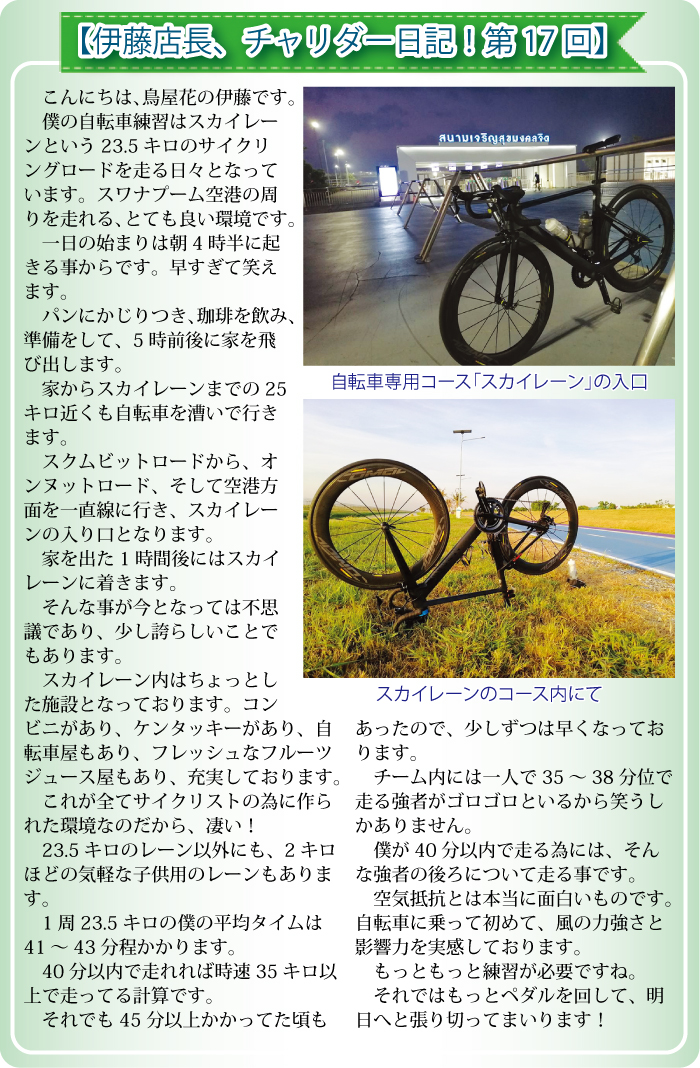ソイ41の鶏専門店「鳥屋花」【伊藤店長、チャリダー日記!第17回】