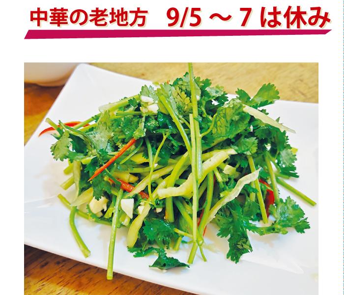日本人に人気のパクチーのサラダ