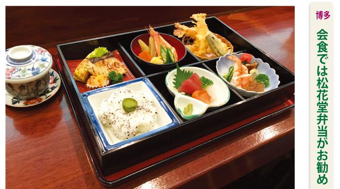4名以上2日前までの予約で注文できる博多の「松花堂弁当(500バーツ)」