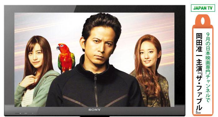9月の日本映画専門チャンネルで『ザ・ファブル』を放送
