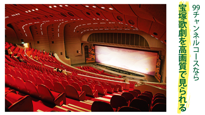 宝塚歌劇の公演が行われる宝塚大劇場 宝塚歌劇専門チャンネルは99chコースで