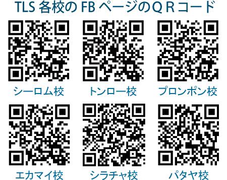 TLS各校のFBページのQRコード