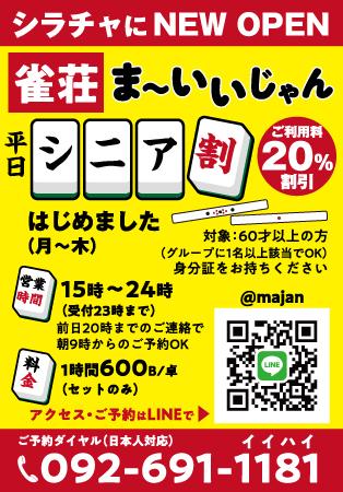雀荘「ま〜いいじゃん」の広告