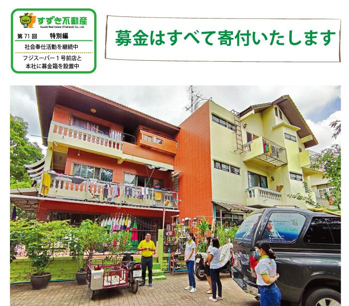 【すずき不動産特別編】地域社会への奉仕活動を継続20200920