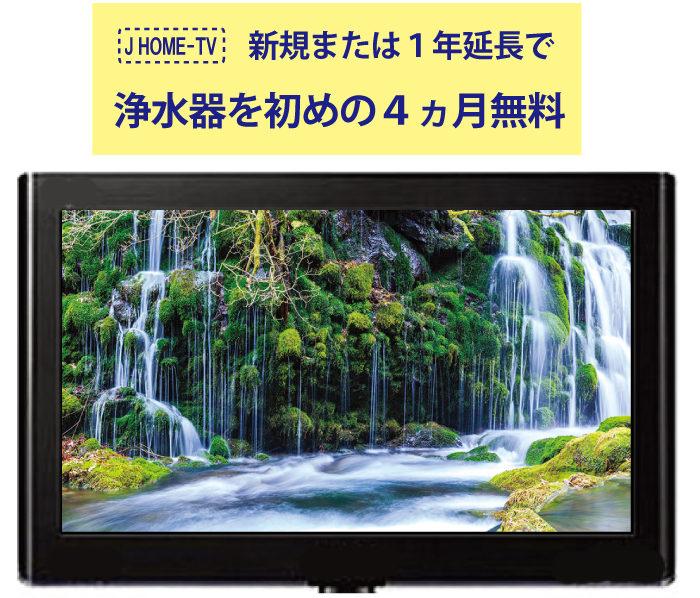日本のテレビ番組をリアルタイム視聴できる