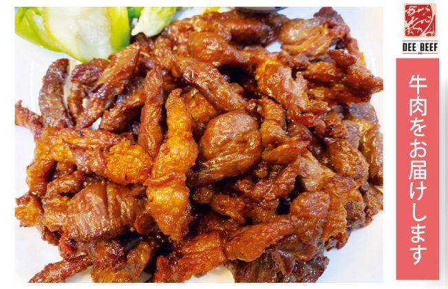 干し肉の調理例