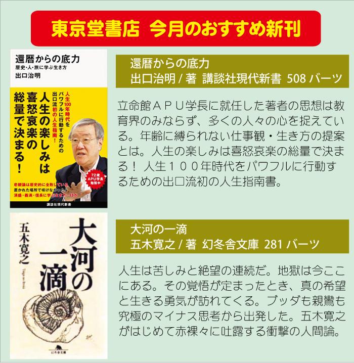 東京堂書店の2020年9月20日のおすすめ新刊
