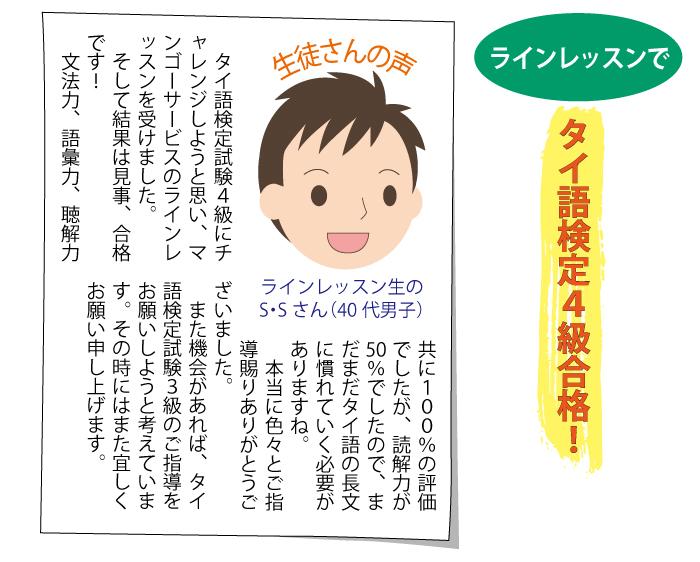 「マンゴーサービス」タイ語検定4級合格!