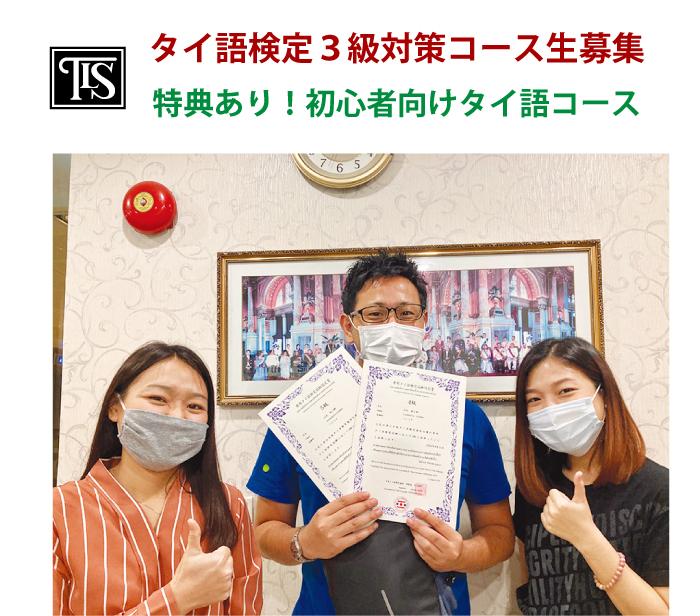 タイ語検定3級対策コース生募集、特典あり!初心者向けタイ語コース