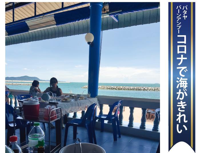 パタヤ バーンアンプーはコロナで海がきれい