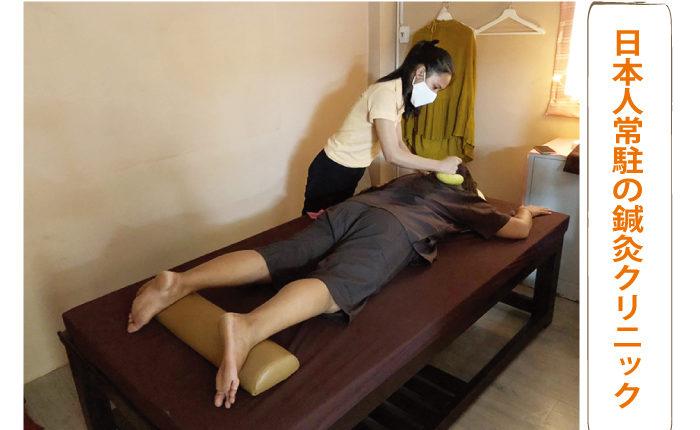 生のハーブを使った「ジャパニーズ鍼灸クリニック」のハーバルマッサージ